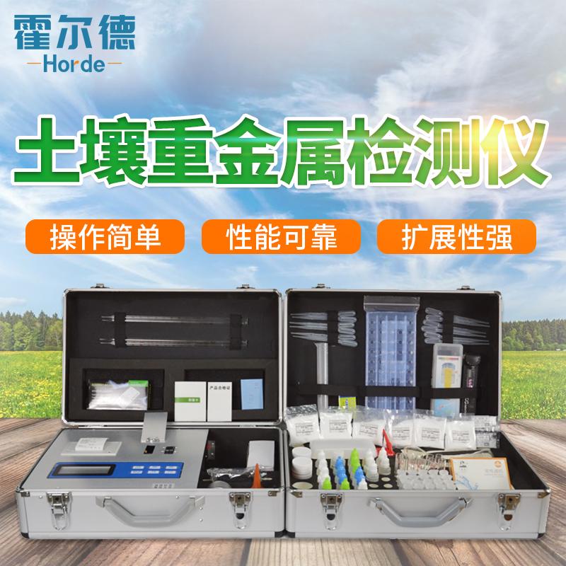 霍尔德 便携式土壤重金属分析仪 HED-ZSC便携式土壤重金属分析仪