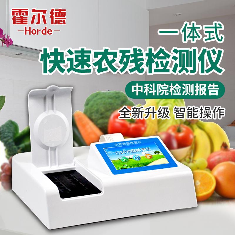 霍尔德食品农药残留检测仪器-HED-NC24农药残留速测仪-农药残留检测仪