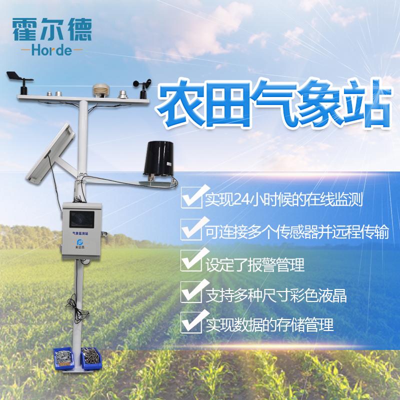 霍尔德 农业小气候观测设备 HED-NY9农业小气候观测设备