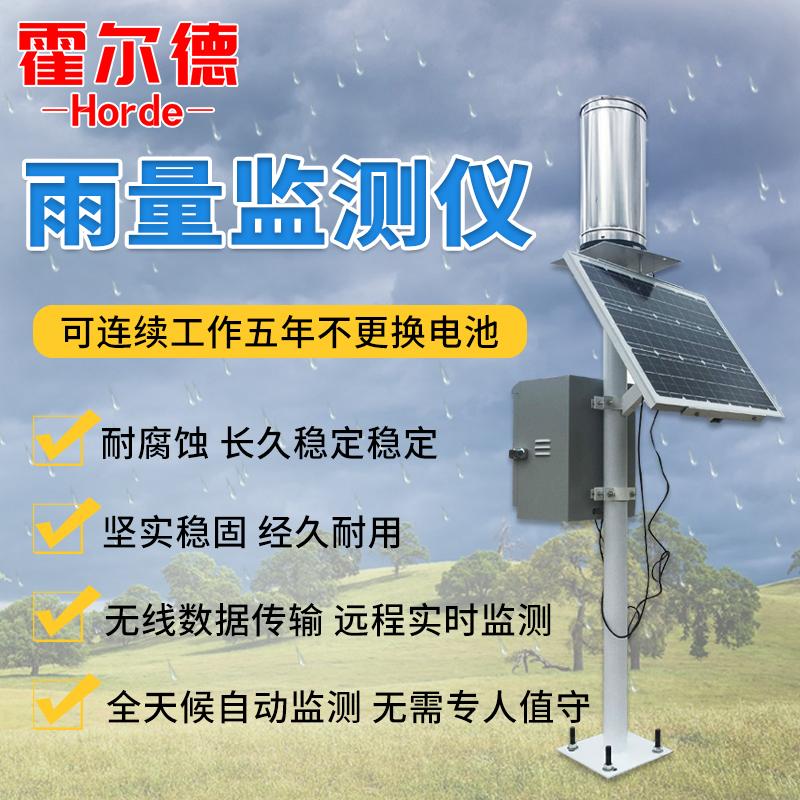 霍尔德 雨量监测仪 HED-YLJC雨量监测仪