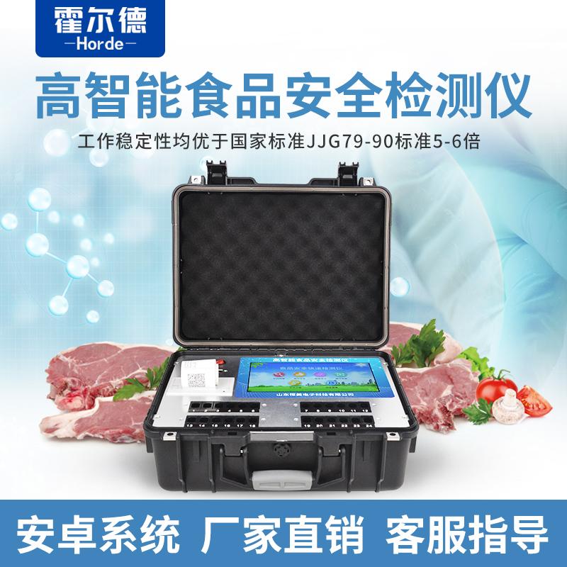 霍尔德 食品安全快速检测设备 HED-GS08多功能食品安全快速检测仪