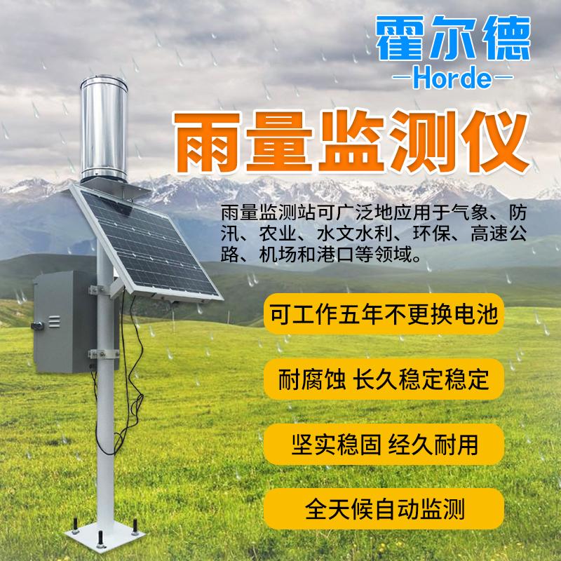 霍尔德 降雨量监测设备 HED-YLJC降雨量监测设备