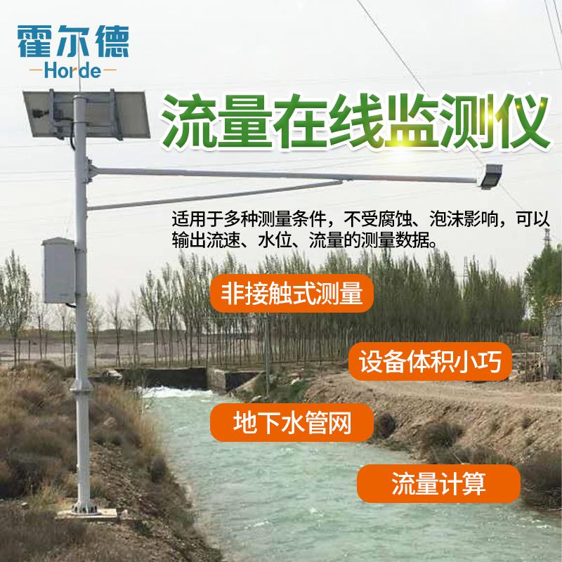 霍尔德 河道自动在线监测系统 HED-LL河道自动在线监测系统