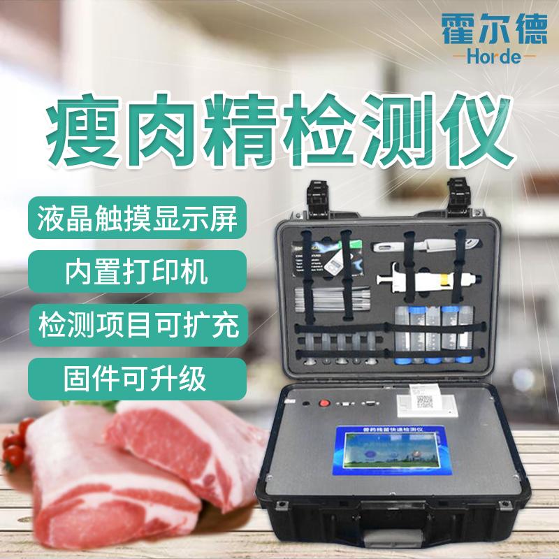 霍尔德 瘦肉精快速检测设备 HED-SSJ瘦肉精检测仪