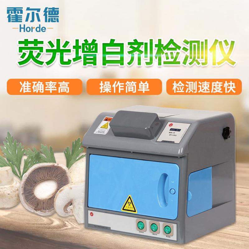 霍尔德 荧光增白剂检测仪器 HED-YG20荧光增白剂检测仪器