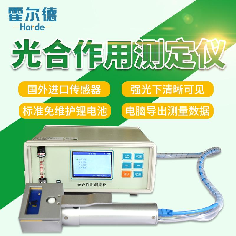 霍尔德 光合作用仪 HED-GH10光合作用测定仪