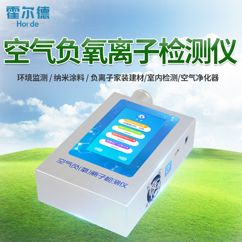 负氧离子分析仪-负氧离子测试仪 霍尔德 HED-FLZ-1 可用于环境监测