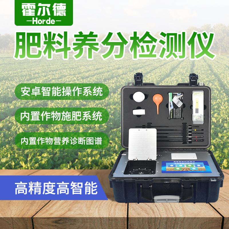 土壤养分速测仪农业农村局招标优选 霍尔德土壤养分速测仪HED-GT4