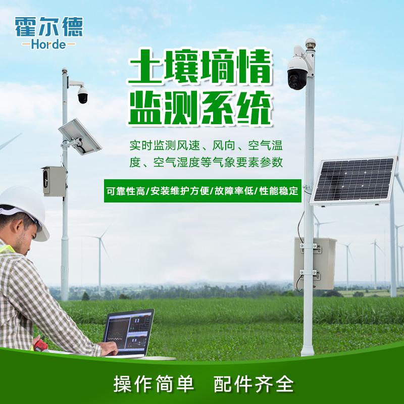 霍尔德 土壤墒情监测系统 HED-TS200土壤墒情监测系统