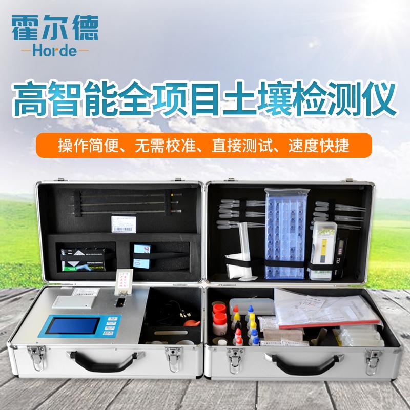 霍尔德土壤有机质含量检测仪-土壤有机质含量检测仪-土壤有机质含量检测仪