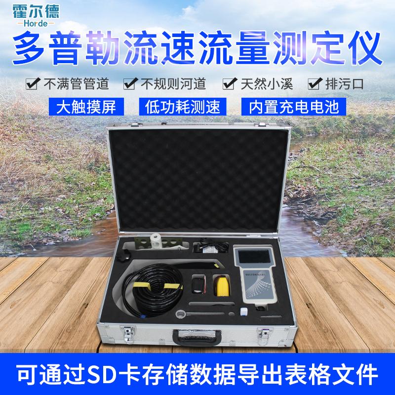 霍尔德 便携式多普勒流速流量测定仪 HED-DPL-301便携式多普勒流速流量测定仪