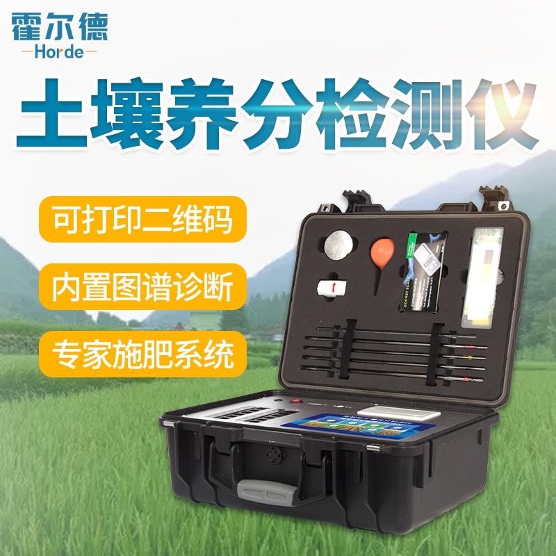 霍尔德土壤养分检测仪 土壤养分检测仪