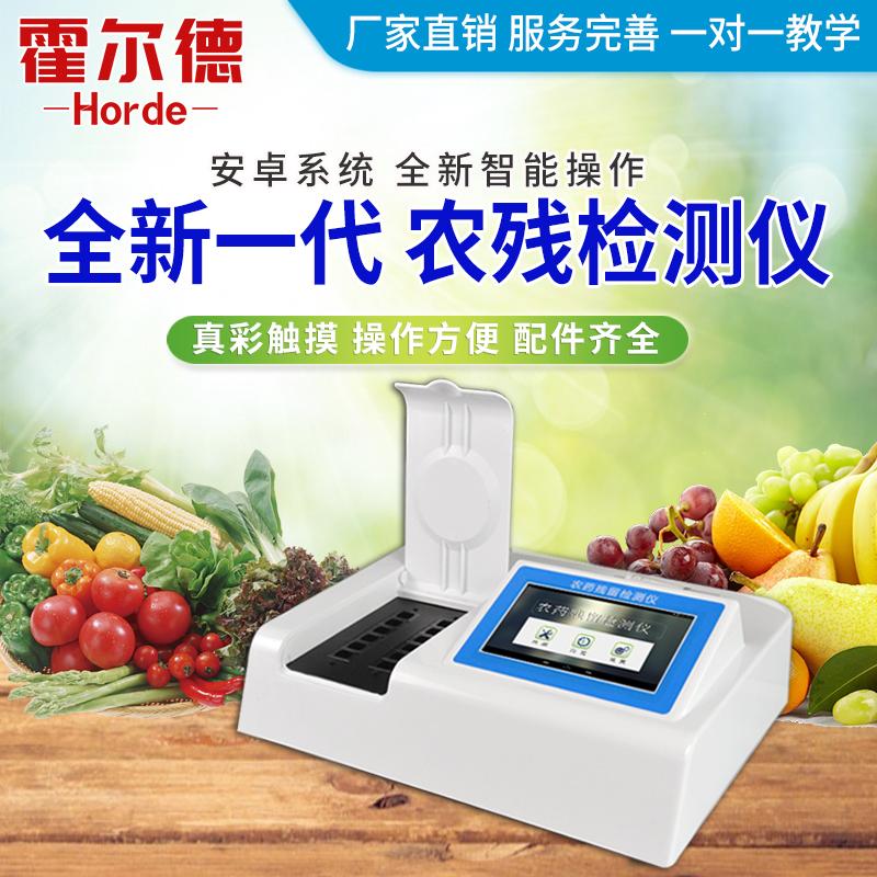 霍尔德 蔬菜农药残留检测仪 蔬菜农药残留检测仪 HED-NC06 检测准确
