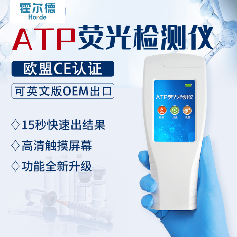 霍尔德 atp荧光仪器-atp荧光仪器-atp荧光仪器 HED-ATP