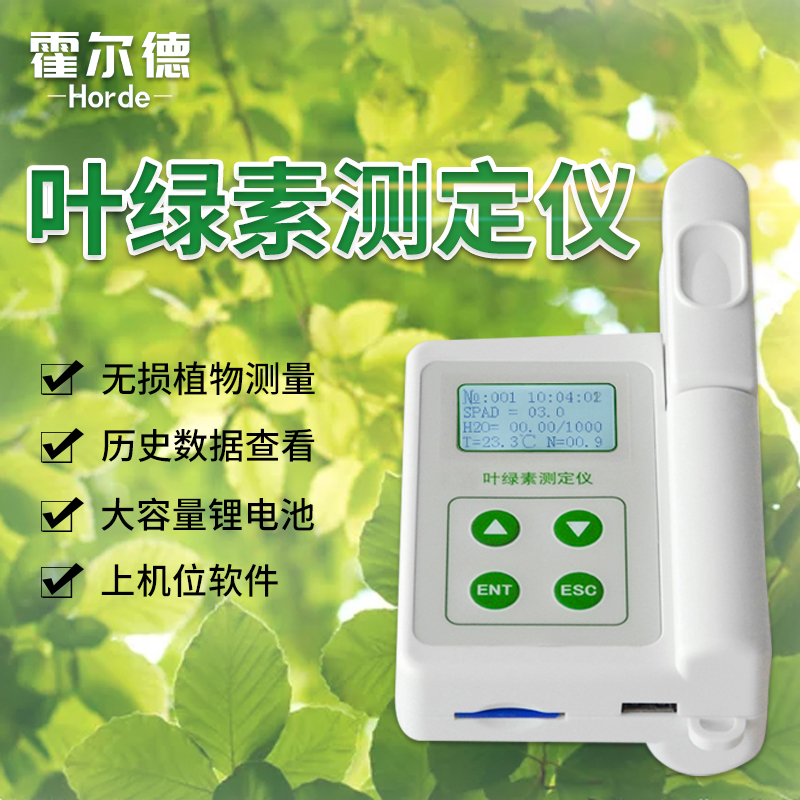 霍尔德 叶绿素测定仪 HED-YA 叶绿素测定仪