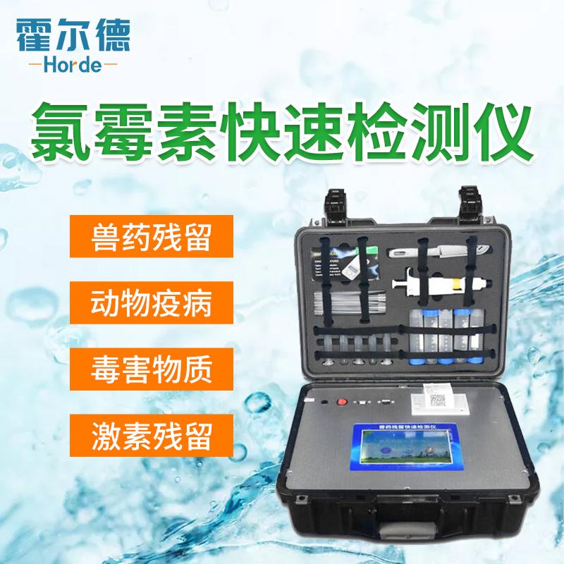 霍尔德 鱼虾兽药残留检测系统 HED-SC鱼虾兽药残留检测系统 厂家直发