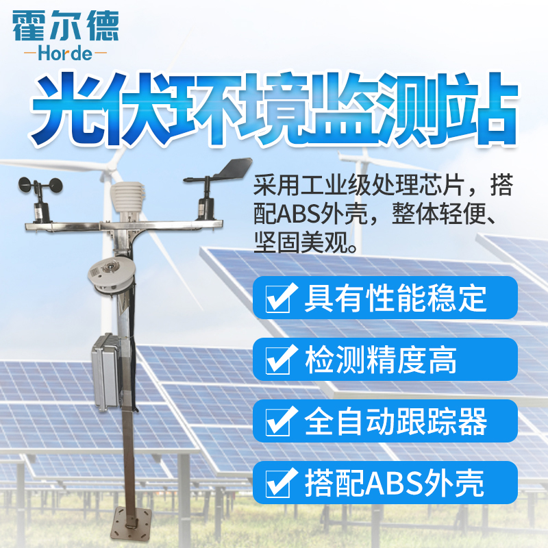 霍尔德 光伏太阳能环境监测系统HED-GF08光伏太阳能环境监测系统