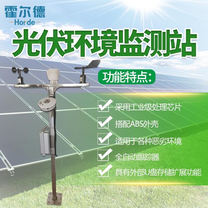霍尔德 光伏电站环境监测仪器 HED-GF08光伏电站环境监测仪器