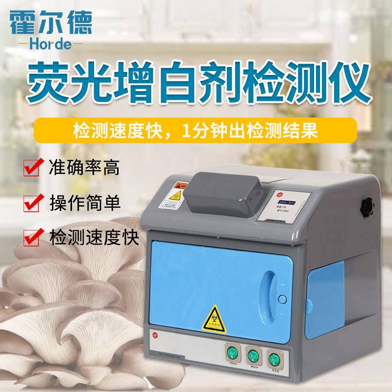 霍尔德 荧光增白剂检测设备 HED-YG20荧光增白剂检测设备