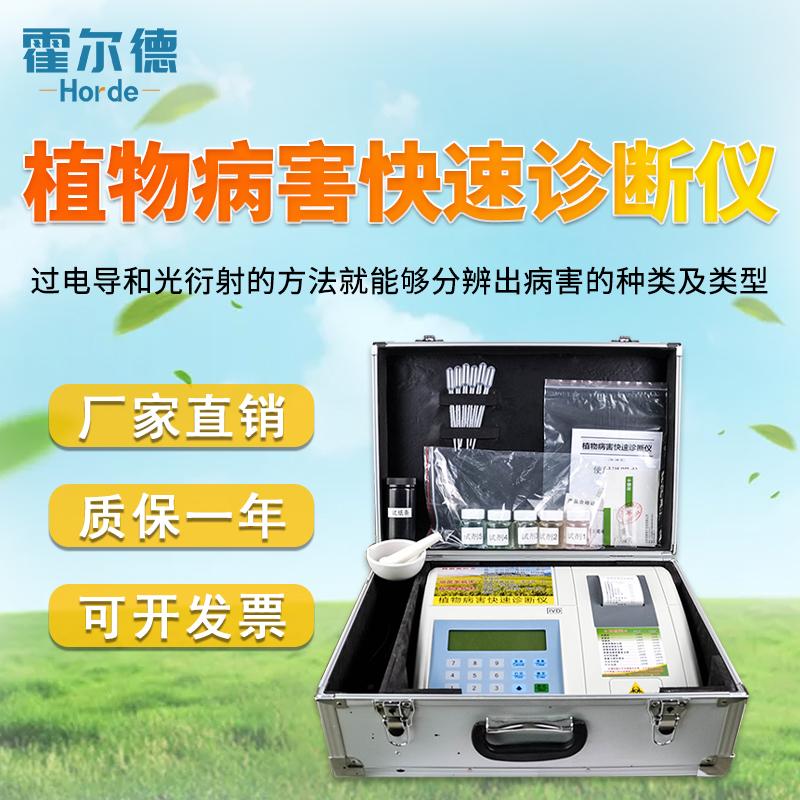 植物病害检测仪,植物病害检测仪