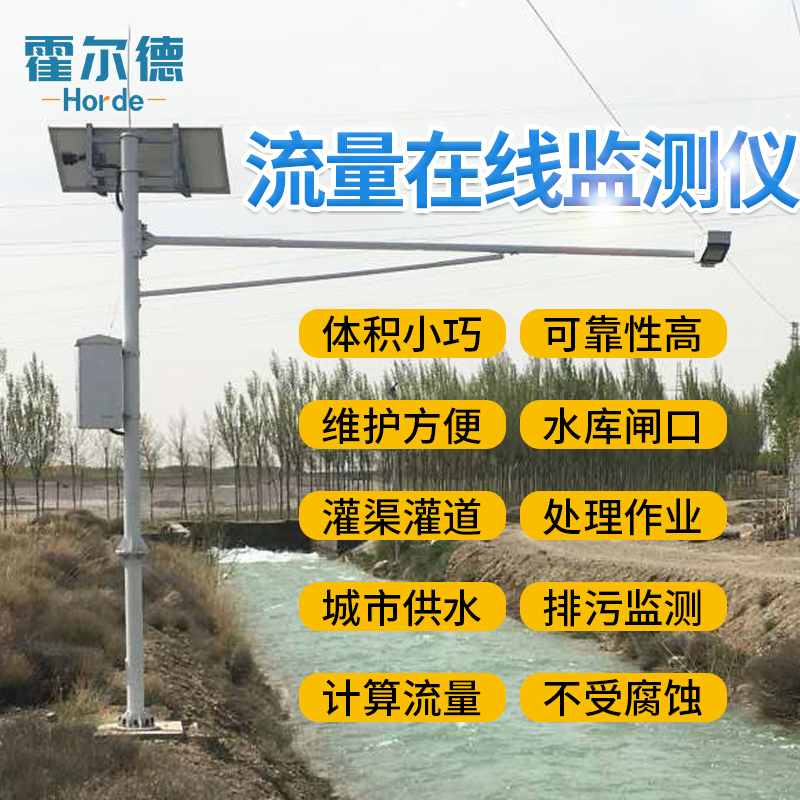 霍尔德 河道流量在线监测系统 HED-LL河道流量在线监测系统