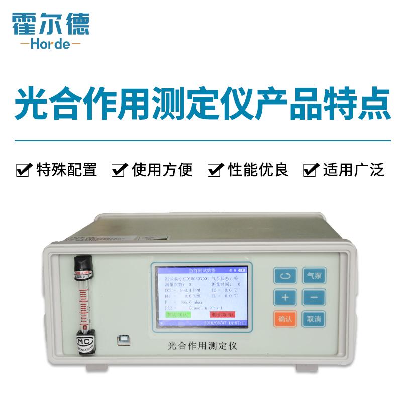 霍尔德 光合测定仪器 HED-GH20光合测定仪器