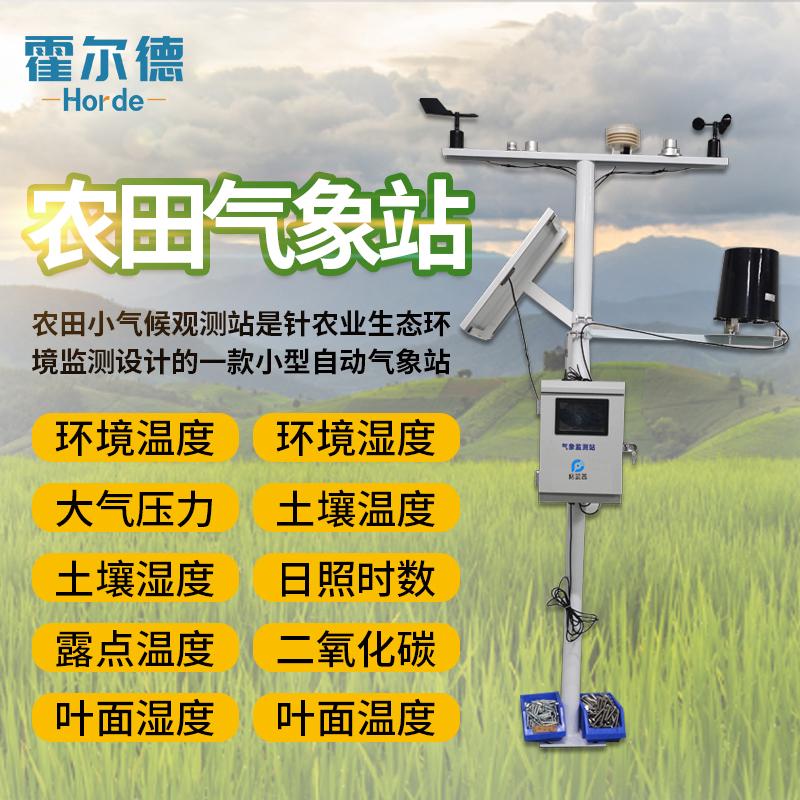 霍尔德 智能生态气象监测系统HED-QC5智能生态气象监测系统