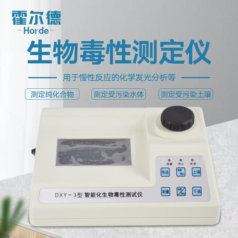 霍尔德 水质急性毒性测定仪 HED-DXY-3水质急性毒性测定仪