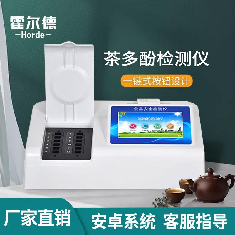 茶多酚检测仪-茶多酚检测仪 霍尔德 HED-F12 茶叶加工基地用