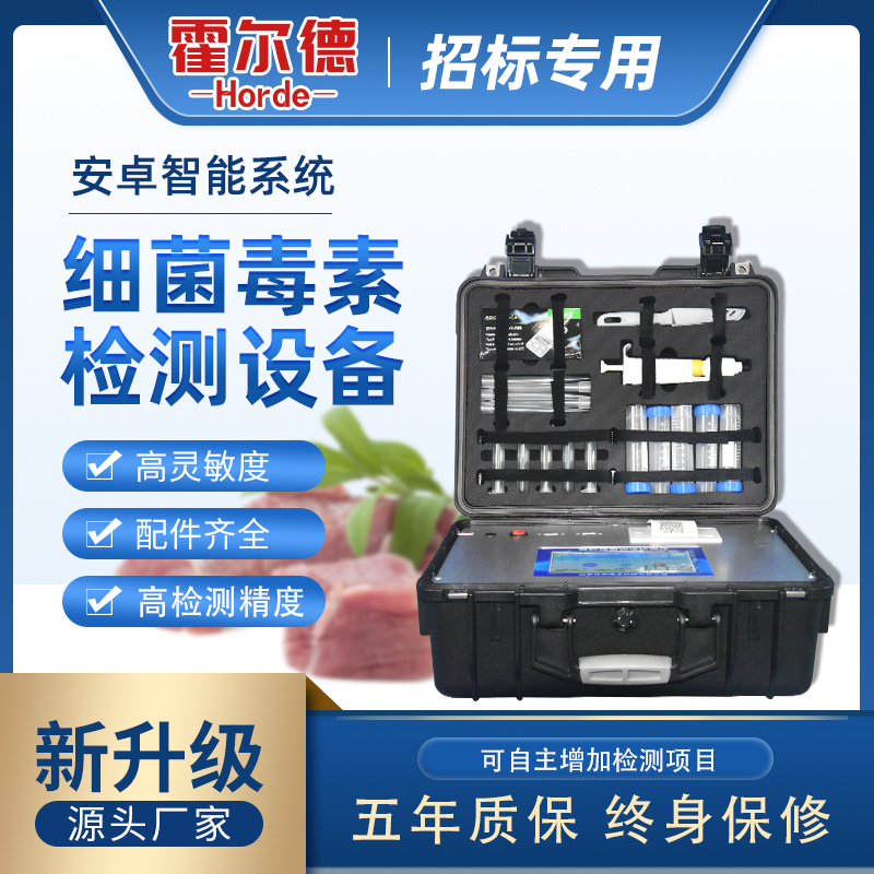 肉类细菌毒素测定仪 肉制品细菌检测仪 霍尔德 HED-BR06