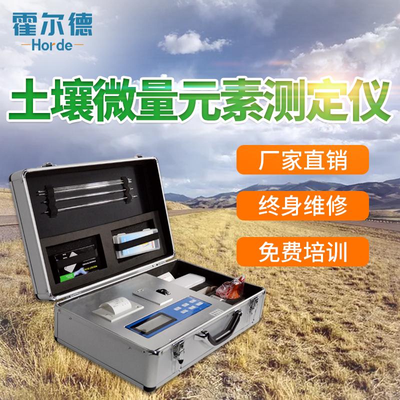 土壤微量元素检测仪-土壤微量元素检测仪 霍尔德 HED-TYD 农业服务部门可用
