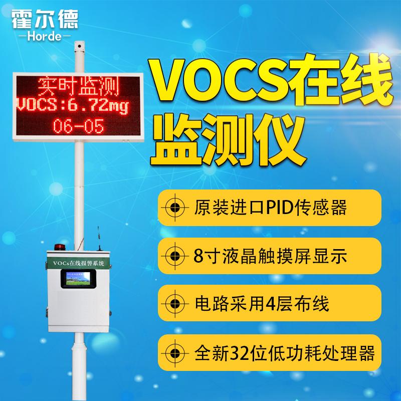 霍尔德voc在线监测仪-voc在线监测仪-voc在线监测仪