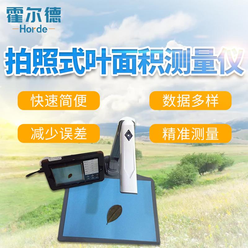 霍尔德 拍照式叶面积测量仪  HED-YMJ-P拍照式叶面积测量仪