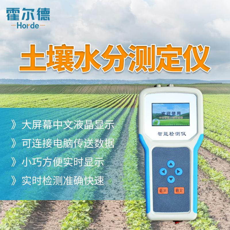 霍尔德 土壤墒情速测仪 HED-S土壤墒情速测仪