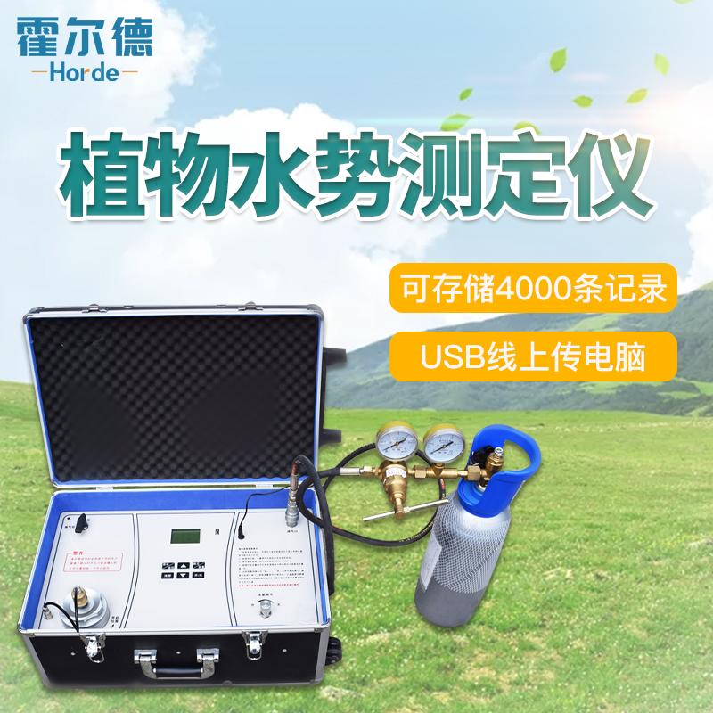 霍尔德 自动植物水势仪 HED-ZWS1自动植物水势仪