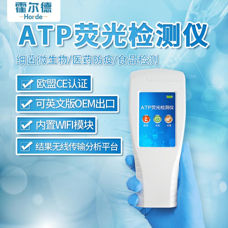 霍尔德 手持式细菌检测仪-手持式细菌检测仪-手持式细菌检测仪 HED-ATP
