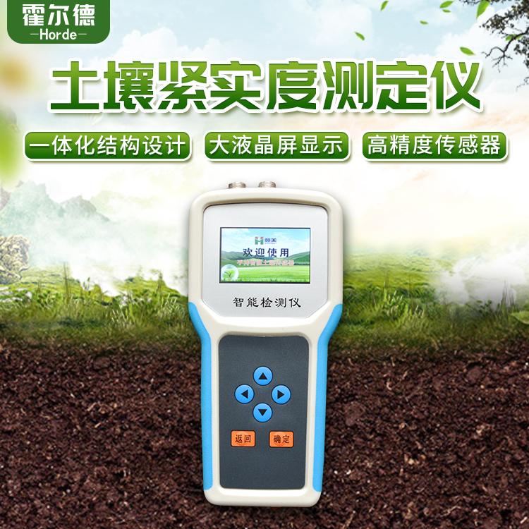 霍尔德土壤坚实度测试仪 HED-JSD土壤坚实度测试仪