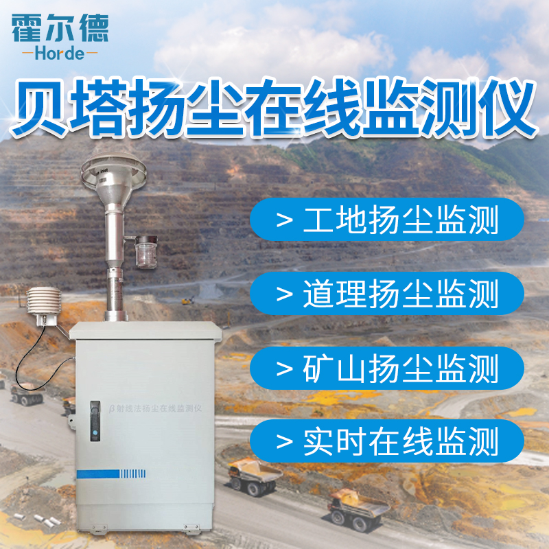 霍尔德 HED-JYC01贝塔射线法扬尘在线监测仪 工地扬尘可用