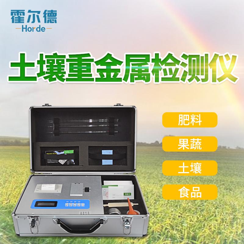 土壤重金属检测仪 HED-ZSB土壤重金属快速检测仪