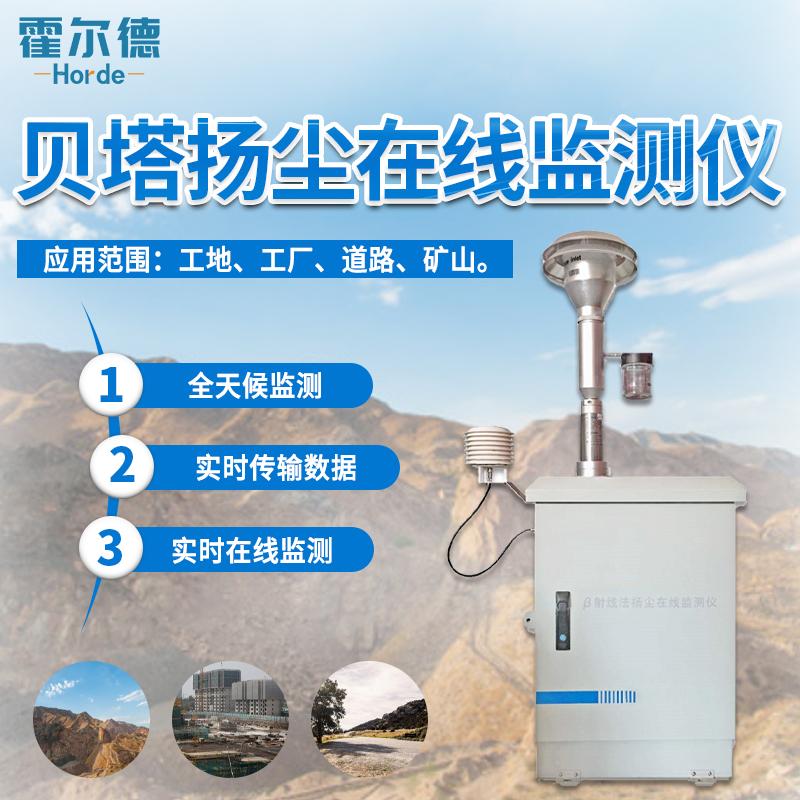 霍尔德 贝塔射线法扬尘在线监测仪 HED-JYC01贝塔射线法扬尘在线监测仪