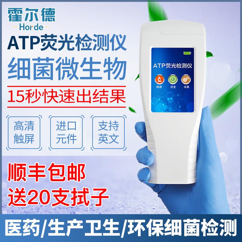 霍尔德 atp荧光生物测试仪-atp荧光生物测试仪-atp荧光生物测试仪 HED-ATP