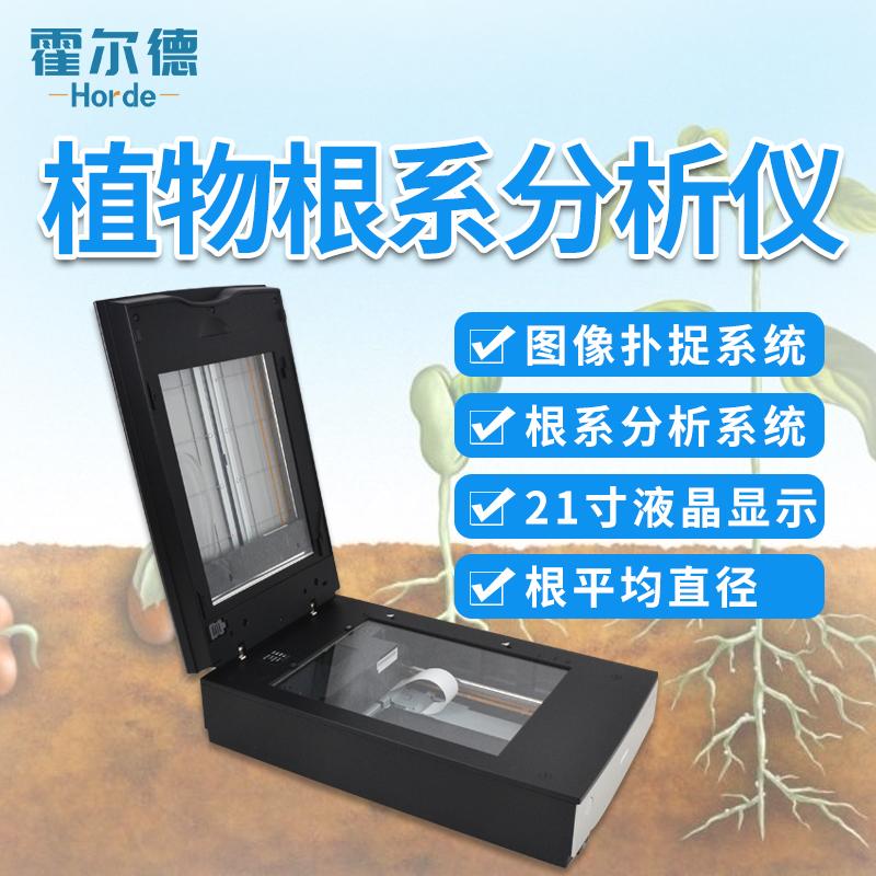 霍尔德 HED-GX800植物根系分析系统-植物根系分析系统 植保仪器可用