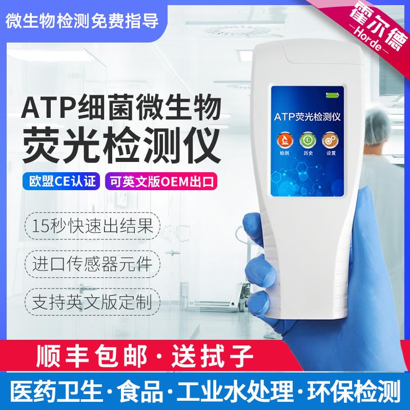 霍尔德 atp快速荧光测定仪-atp快速荧光测定仪-atp快速荧光测定仪 HED-ATP