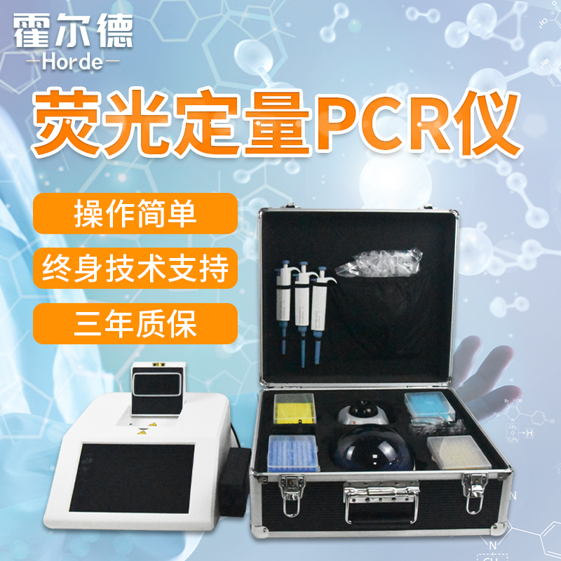 霍尔德 非洲猪瘟快速检测仪 HED-PCR非洲猪瘟快速检测仪