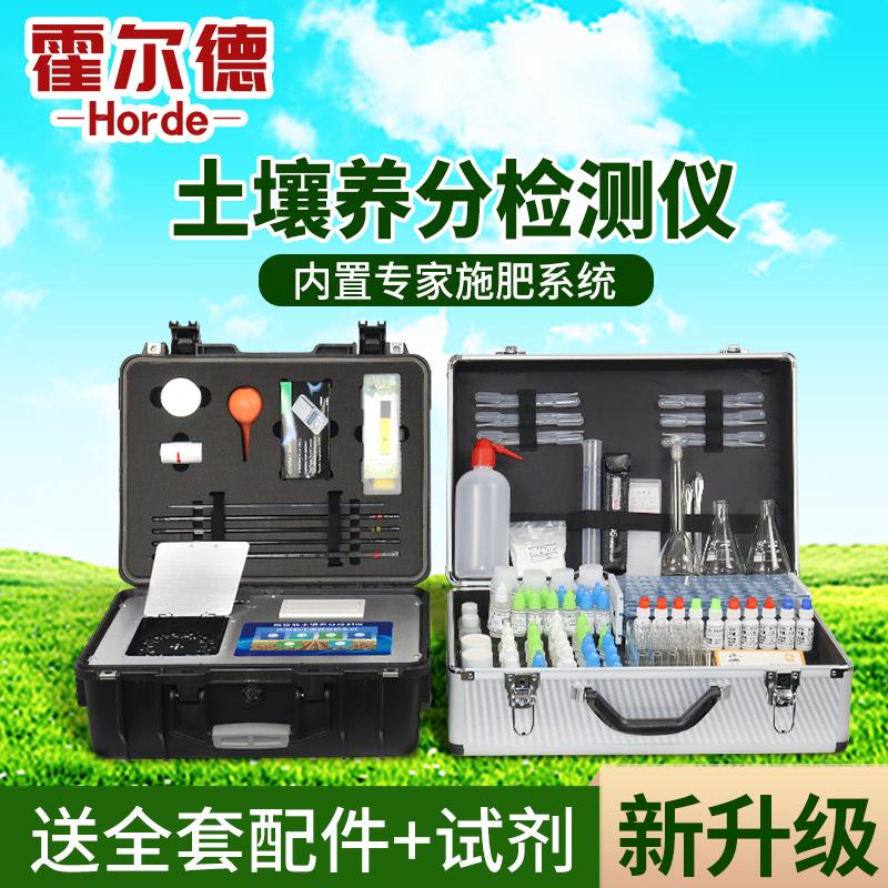 霍尔德 土壤养分含量测定仪 HED-GT5土壤养分含量检测仪