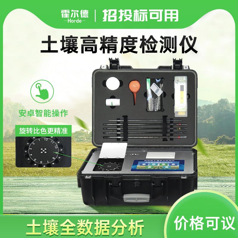 霍尔德 土壤中微量元素检测仪器 HED-GT4土壤元素分析仪 货源充足