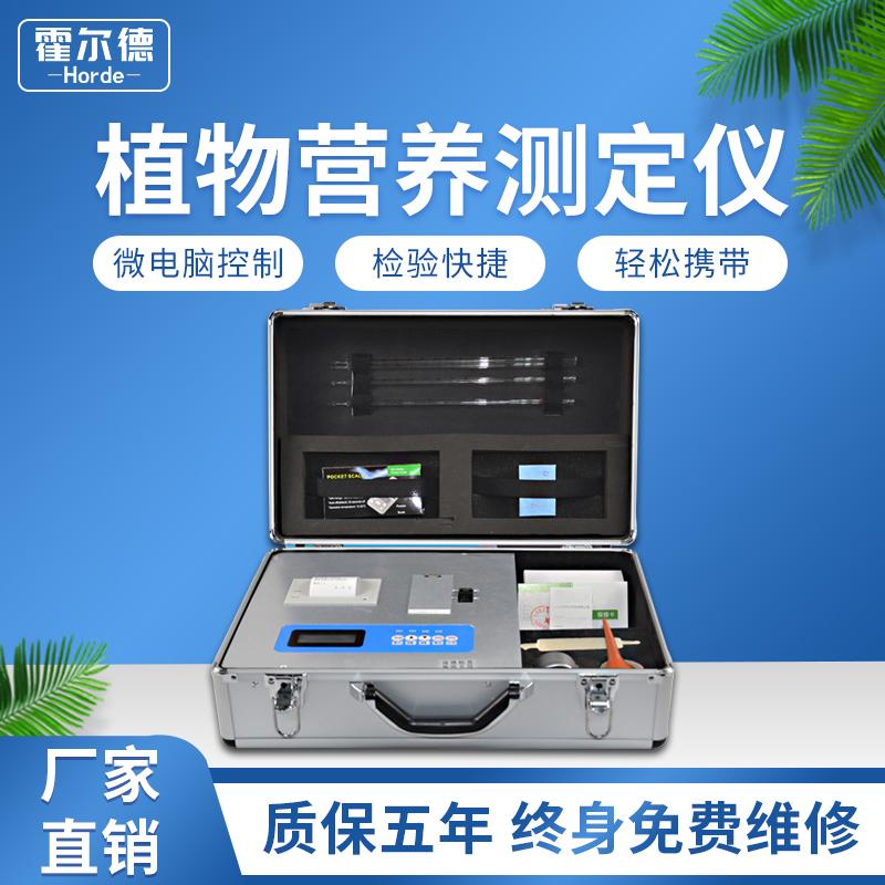 霍尔德 植物养分检测仪 HED-ZY20植物养分检测仪