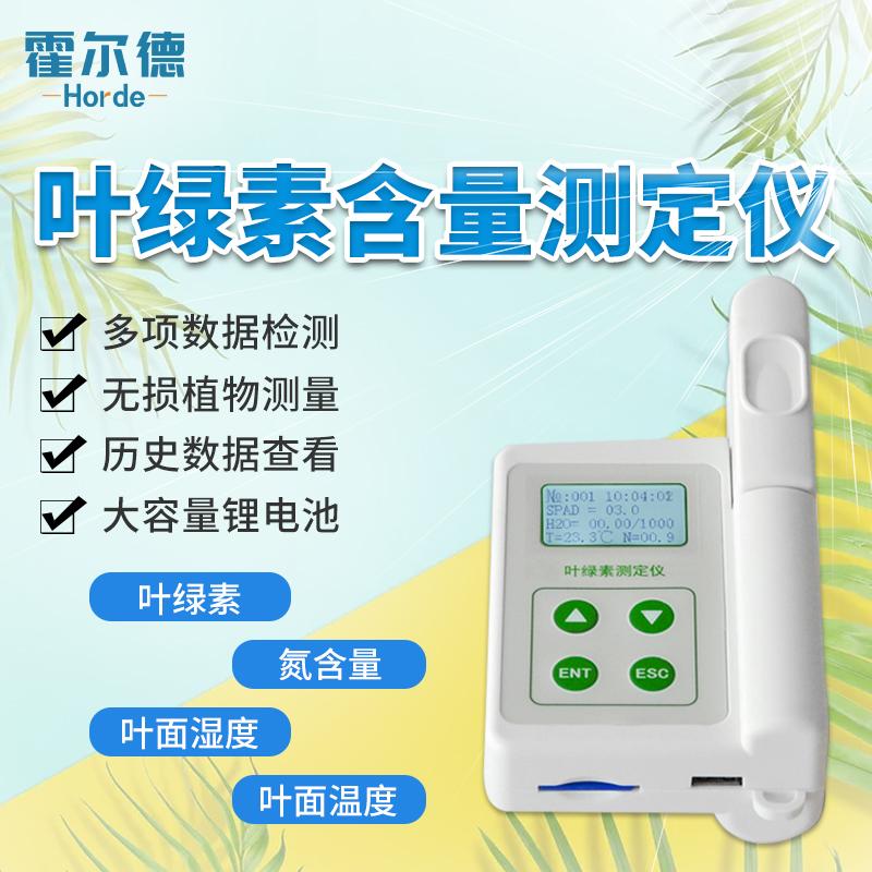 霍尔德 叶绿素测定仪-叶绿素仪-叶绿素检测仪器 HED-YB