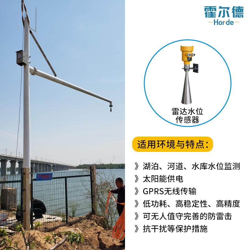 霍尔德 自动雷达水位雨量监测系统 HED-SW2自动雷达水位雨量监测系统