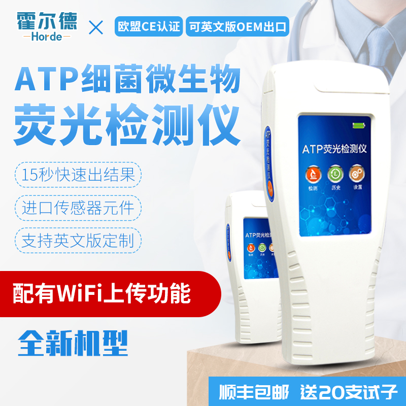 wifi型ATP荧光检测仪-wifi型ATP荧光检测仪 霍尔德 HED-ATP 优游总代卫生状况